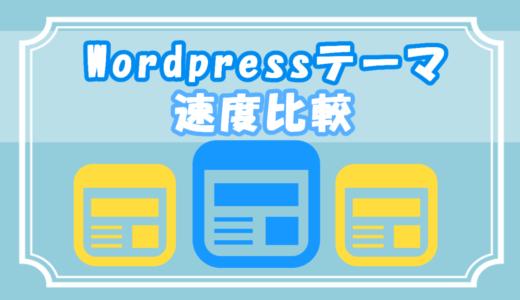 【速度計測】WordPressテーマ、表示速度を徹底比較【無料有料】