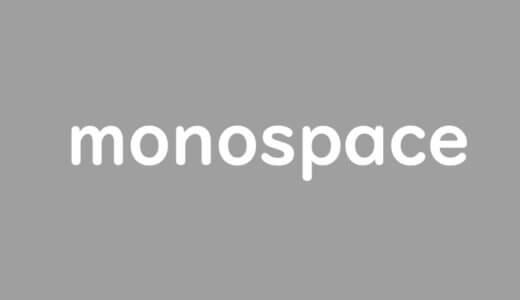monospaceは終了した【2020】