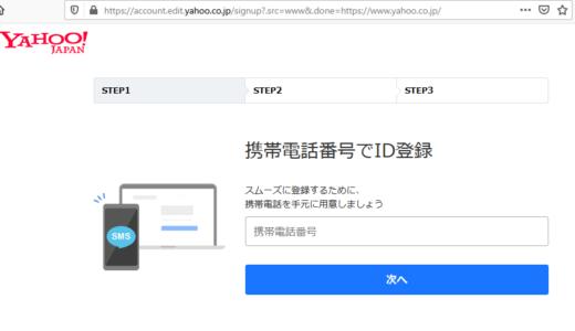 【最新版】Yahoo!IDを好きな文字に指定してアカウント作成する方法【2020】