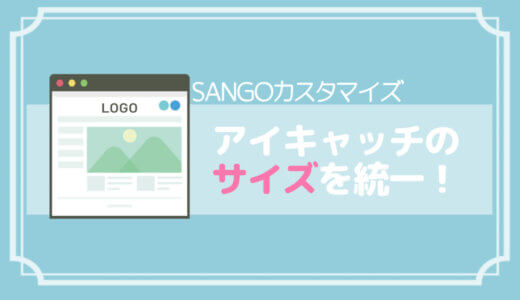 SANGOの記事一覧アイキャッチのサイズを統一するカスタマイズ